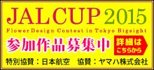 JAL CUP 2015参加作品募集中